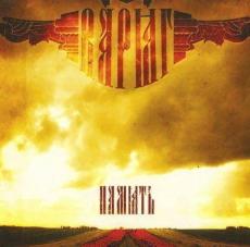 Varyag - Memory CD