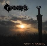 Gjallarhorn / Fjörd / Ravnkald - Immortal Sun CD