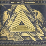 Nezhegol - Asgard Reid CD