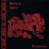 Natural Spirit – Русколунь CD
